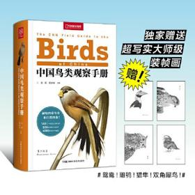 中国鸟类观察手册