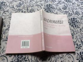 设计艺术经典论著选读(第2版)