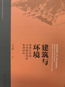 建筑与环境:隋唐长安城木构建筑耗材复原研究