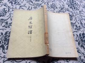 唐史余瀋 【1979年一版一印】