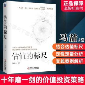 现货 估值的标尺 知名投资人马喆的价值投资策略 价值投资策略技巧实战工具书籍 测算股票价值股票估值分析计算 股市投资理财