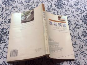 屋名顶实:中国建筑·屋顶