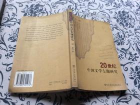 20世纪中国文学主题研究