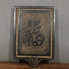 石雕福字茶台摆件