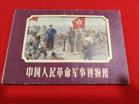 明信片:中国人民革命军事博物馆一套12张