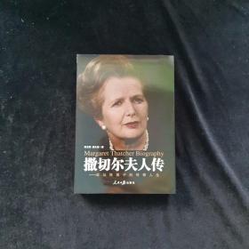 撒切尔夫人传:—政坛铁娘子的传奇人生
