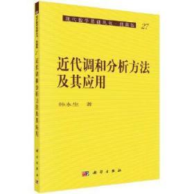 近代调和分析方法及其应用