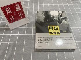 再见杨德昌:台湾电影人访谈纪事