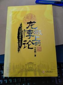 龙墩上的悖论:中国皇帝命运大思考(私藏品佳