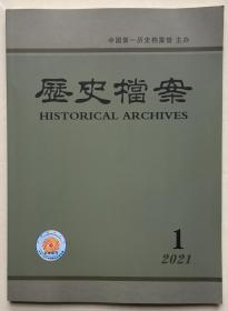 历史档案 2021年 第1期 总第161期 邮发代号:2-270