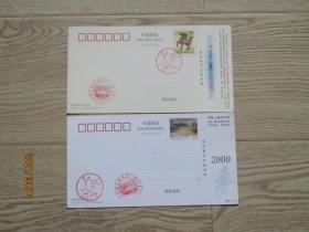 邮资明信片两张【盖第八届中国艺术节 楷书邮票首发纪念戳。】