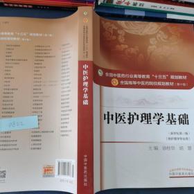 """中医护理学基础/全国中医药行业高等教育""""十三五""""规划教材。"""