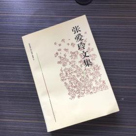 張愛玲文集 第四卷 【有點水痕】