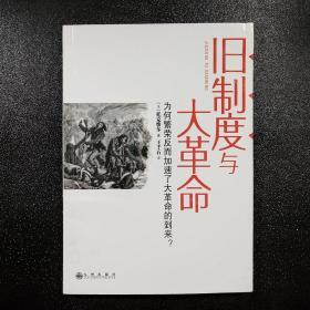 旧制度与大革命:为何繁荣反而加速了大革命的到来