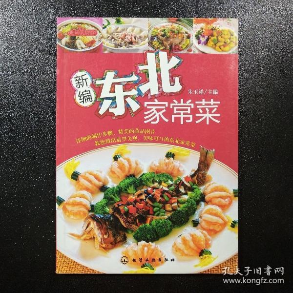 时尚美食馆:新编东北家常菜