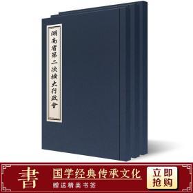 【复印件】湖南省第二次扩大行政会议汇编-1930年版