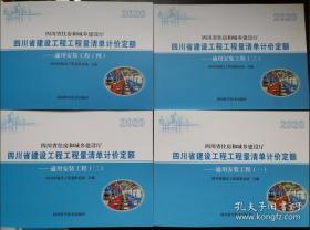 正版包邮  2020四川定额 2020四川省建设工程工程量清单计价定额-市政工程(分二册装) 1C01c