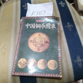 中国铜币图录(2008年新版)