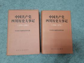 中国共产党四川历史大事记(1950-1978、1979-1998)两册全 一版一印