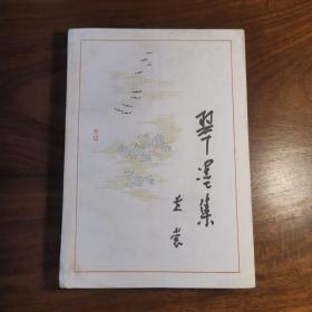 翠墨集(85年1版1印)