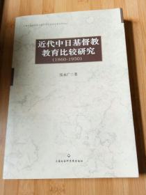 上海社会科学院宗教研究所学术专著系列:近代中日基督教教育比较研究(1860-1950)