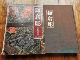 《镰仓彫》 日本漆雕工艺 古代名品163件 16开厚册