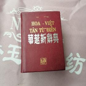 华越新辞典