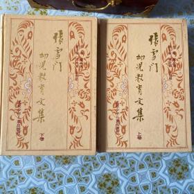 张雪门幼儿教育文集(上下卷)