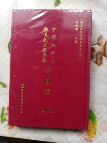 中国地方志佛道教文献汇纂 寺观卷213