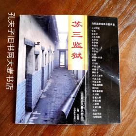 《山西旅游风景名胜丛书.苏三监狱》