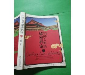 中国文明的秘密档案