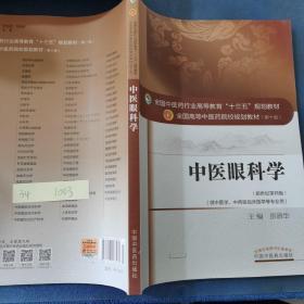 """中医眼科学/全国中医药行业高等教育""""十三五""""规划教材"""