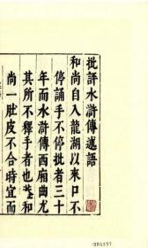 【复印件】《李卓吾先生批评忠义水浒传》,(元)施耐庵撰(明)李贽评,明容与堂刻本,宣纸,手工线装