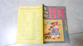 杂志:智力(1988.9)070202