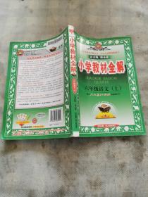 小学教材全解:6年级语文(上)(人教课标版)