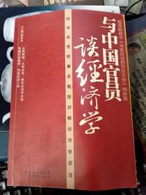 与中国官员谈经济学(私藏品佳