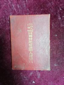 1953年中国人民解放军回乡转业建设军人证明书(四川省城口县/谢才兴/26军76师)