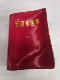 毛泽东选集【合订一卷本】64开 上海第3次印刷,见描述下单