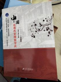 中国近现代史纲要导读-=
