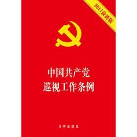 中国共产党巡视工作条例(2017最新版)