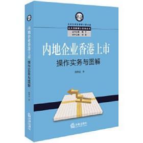 正版现货 内地企业香港上市操作实务与图解