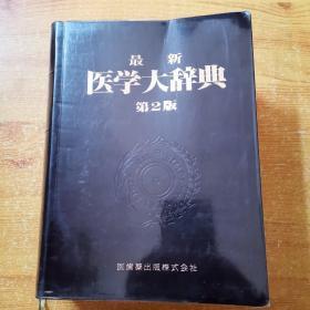 最新医学大辞典第2版