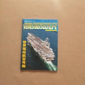 舰船知识 2007年 增刊 (世界现役航空母舰)