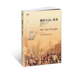 我们人民:奠基(平装纪念版)/阿克曼文集