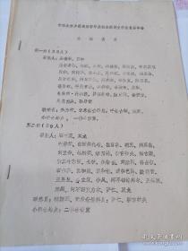 铅印本〈中国北方少数民族哲学及社会思想史学会首届年会分组名单>g2