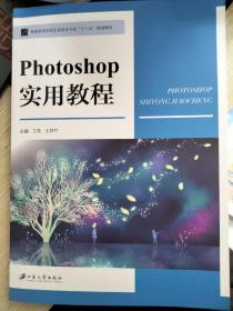 PHOTOSHOP实用教程=-