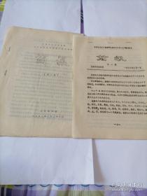 筒报<中国北方少数民族哲学及社会思想史学会首届年会>g2
