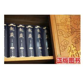 《乾隆大藏经》居士普及版 全99册 现货正版