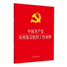 中国共产党农村基层组织工作条例(大字本)