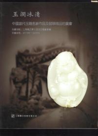玉润冰清.中国当代玉雕名家作品及翡翠精品拍卖会